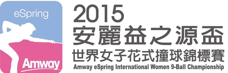 2015AmwayeSpringOpen_logo_OL