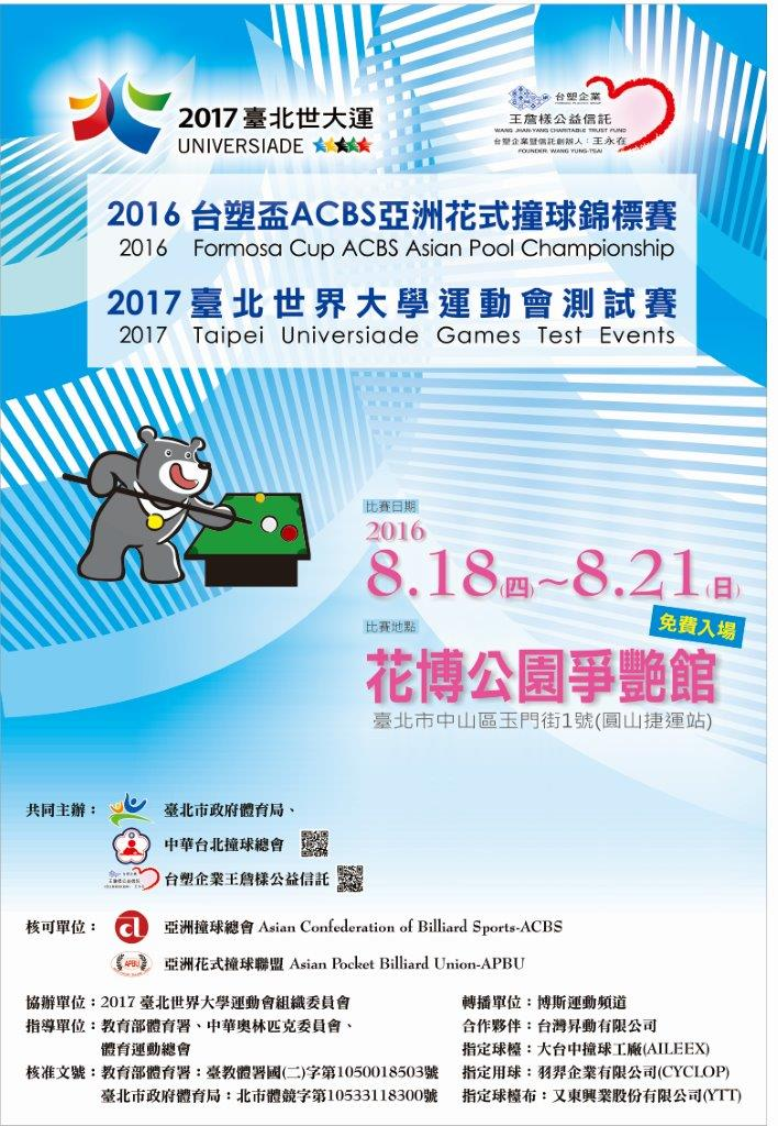 2016台塑盃ACBS亞洲花式撞球錦標賽-世界大學運動會測試賽-海報-網路用