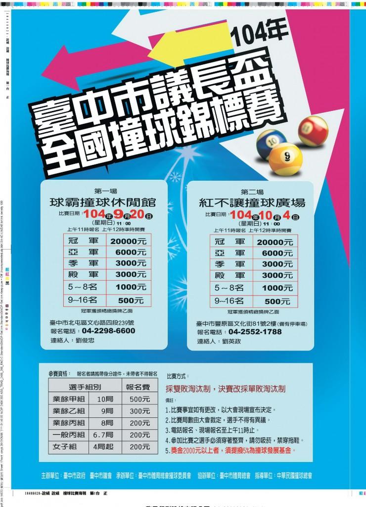 0806-議長盃撞球比賽海報