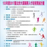 103年度2017臺北世大運競賽人才培育實施計畫-海報