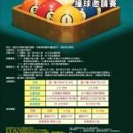 106學生盃-海報02