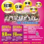 147-148安麗全國女子撞球排名賽-20190709-A3