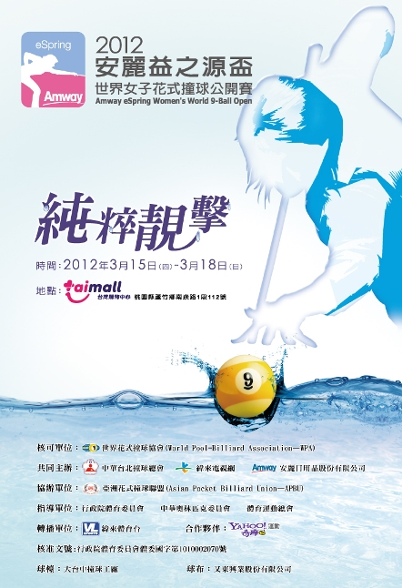 2012安麗益之源盃世界女子花式撞球公開賽海報