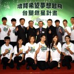 20140304台塑王詹樣公益信託照片-2