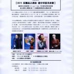 2015安麗益之源盃滿分球星見面會-2015年4月3日下午1點在台北信義新光香堤廣場,歡迎您蒞臨