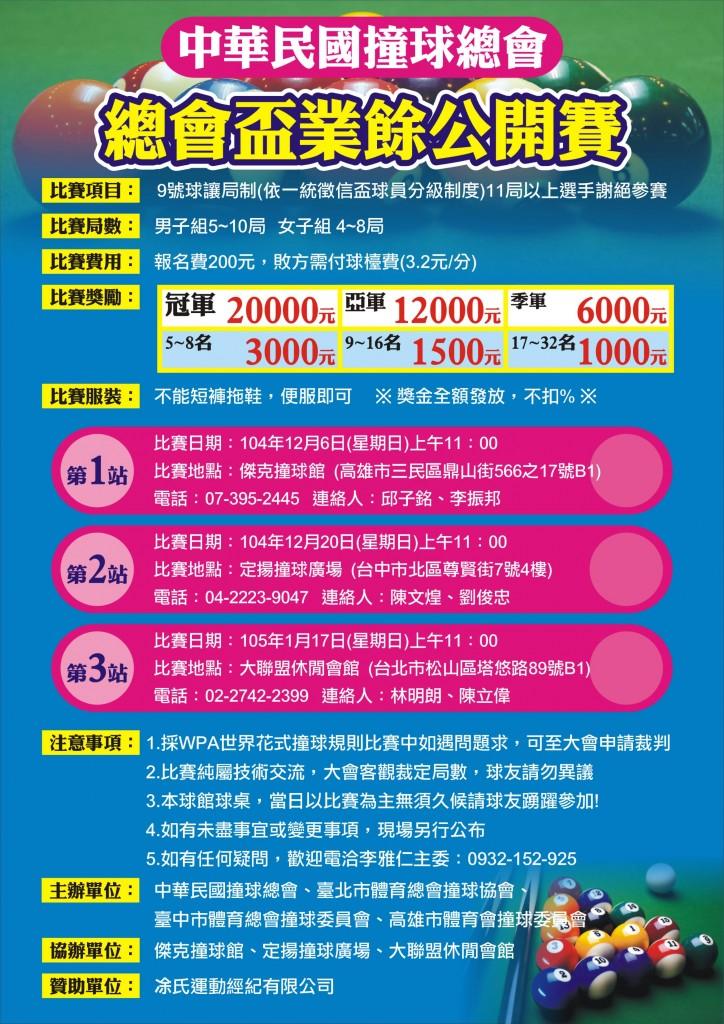 2015年中華民國撞球總會-業餘盃海報