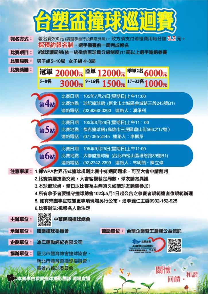 20160724台塑盃4-6站海報-松風