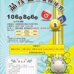 20170806台中品彥盃公益撞球賽