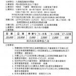 20181030-九號颱風業餘撞球公開賽