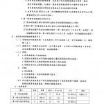 SKMBT_C25317072011270_0002