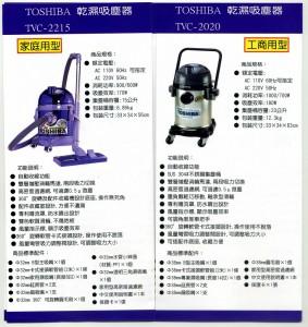 TOSHIBA吸塵器