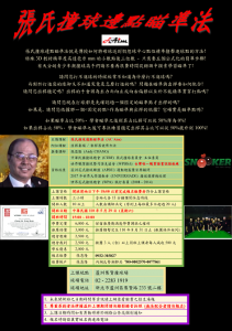 v9 台灣Aim招生 1218-09May21 - 複製